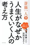 斎藤一人 人生がなぜかうまくいく人の考え方 / 「思い」が現実になる