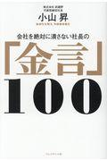 会社を絶対に潰さない社長の「金言」100