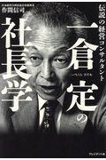 一倉定の社長学 / 伝説の経営コンサルタント