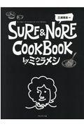 SURF & NORF COOKBOOK byミウラメシ