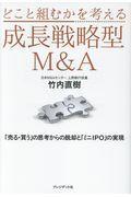 どこと組むかを考える成長戦略型M&A / 「売る・買う」の思考からの脱却と「ミニIPO」の実現
