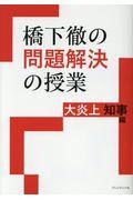 橋下徹の問題解決の授業 / 大炎上知事編