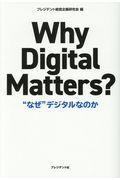 """Why Digital Matters? / """"なぜ""""デジタルなのか"""