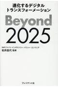 Beyond2025 / 進化するデジタルトランスフォーメーション