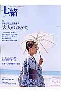 七緒 vol.3 / 着物からはじまる暮らし