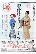 手ほどき七緒 1 / 永久保存版