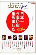 日本一うまい店集めました / 創刊18年、1万軒の結論。