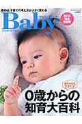 プレジデントBaby 2013完全保存版 / 0歳からの知育大百科