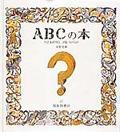 ABCの本 / へそまがりのアルファベット