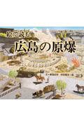 絵で読む広島の原爆