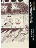 日本の昔話 2