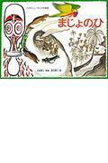 まじょのひ / パプア・ニューギニアの昔話