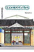 ふくのゆのけいちゃん 特製版