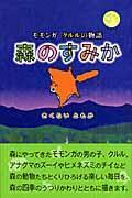 森のすみか / モモンガクルルの物語