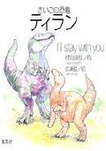 さいごの恐竜ティラン / I'll stay with you