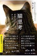 猫思考 / 自由に生きるためにやらニャいことAtoZ