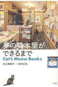 夢の猫本屋ができるまで / Cat's Meow Books