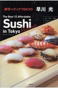 寿司ペディアTOKYO