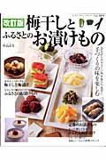 梅干しとふるさとのお漬けもの 改訂版 / 昔ながらのやさしい味を毎日の食卓に