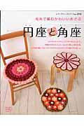 円座と角座 / 毛糸で編むかわいいおざぶ