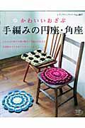 手編みの円座・角座 / かわいいおざぶ
