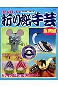 たのしい折り紙手芸総集編 / リサイクルとリハビリのクラフト