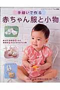 手縫いで作る赤ちゃん服と小物
