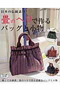 日本の伝統素材畳のへりで作るバッグと小物 / 軽くてお洒落、畳のへりで作る素敵なバッグと小物