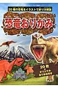 恐竜おりがみ / 20種の恐竜をイラストで折り方解説