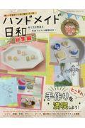 ハンドメイド日和総集編 / 楽しい手芸がいっぱい詰まった1冊!