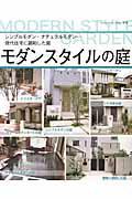 モダンスタイルの庭 / シンプルモダン・ナチュラルモダン...現代住宅に調和した庭