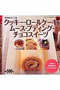クッキー・ロールケーキ・ムース・プディング・チョコスイーツ