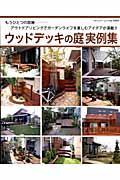 ウッドデッキの庭実例集 / もうひとつの部屋ーアウトドアリビングでガーデンライフを楽しむアイデアが満載!!