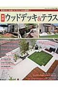 実例ウッドデッキ&テラス / 青空のもとお庭にもうひとつのお部屋を!
