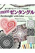 moreゼンタングル / Zentangle with Color