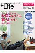 プラスライフ vol.1 / きっと見つかる、暮らしに活きるヒント