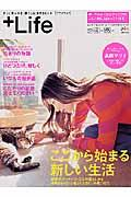 プラスライフ vol.2