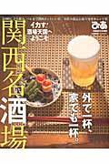 関西名酒場 / 居酒屋、立ち飲み、バルまで関西ホントいい店/家飲み絶品お取り寄せ&レシピ集