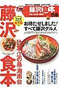ぴあ藤沢食本 / 辻堂・江の島・湘南台