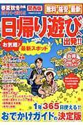 春夏秋冬ぴあ 関西版 2014ー2015