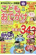 こどもとおでかけ365日 関西版 2015年 / 保存版