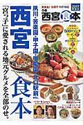 ぴあ西宮食本 2017