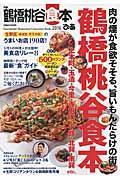 ぴあ鶴橋桃谷食本 2016