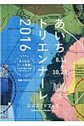 あいちトリエンナーレ2016公式ガイドブック