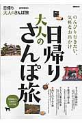 日帰り大人のさんぽ旅 / 首都圏版