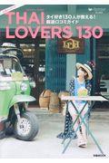 THAI LOVERS 130 / タイ好き130人が教える!厳選口コミガイド