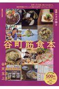 ぴあ谷町筋食本 / 老舗の名店からニューフェイスまで!地元に愛される飲食店が満載。