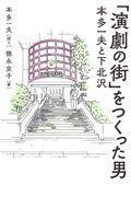 「演劇の街」をつくった男 / 本多一夫と下北沢