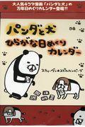 パンダと犬日めくりカレンダー