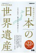 一度は行きたい!日本の世界遺産 / 日本が誇る、絶景の世界遺産めぐり
